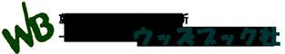 住之江区で障がいをお持ちの方のお仕事ならウッズブック社 就労継続支援B型事業所